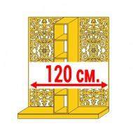 Вариант 2, 120 см. [20%]