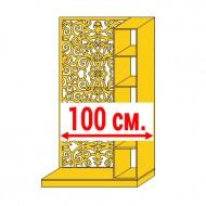 Вариант 1, 100 см. [0 ₽]
