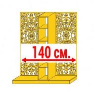 Вариант 2, 140 см. [40%]